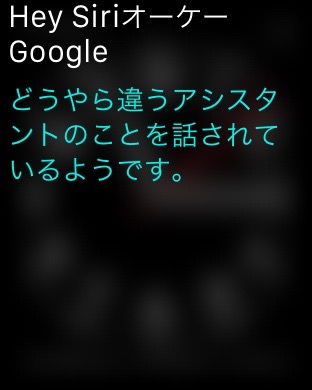 「Hey Siri OK Google」「どうやら違うアシスタントのことを話されているようです。」