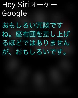 「Hey Siri OK Google」「おもしろい冗談ですね。座布団を差し上げるほどではありませんが、おもしろいです。」