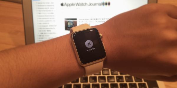 一括削除も可能!Apple Watchの通知機能の使い方まとめ