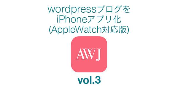 WordPressブログをiPhoneネイティブアプリ化(AppleWatch対応版)のチュートリアル 第3回「WebViewでページを表示する」