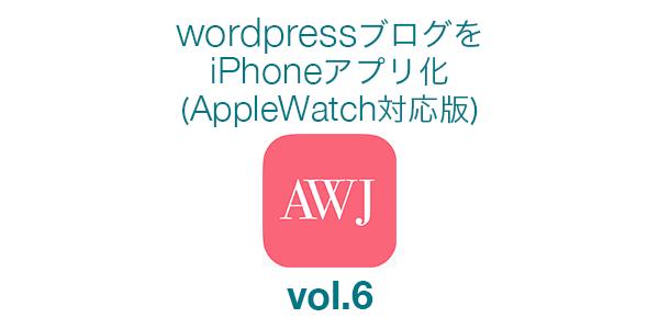 WordPressブログをiPhoneネイティブアプリ化(AppleWatch対応版)のチュートリアル 第6回「AppleWatch対応」