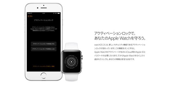 watchOS 2で採用されたAppleWatchのアクティベーションロックの使い方