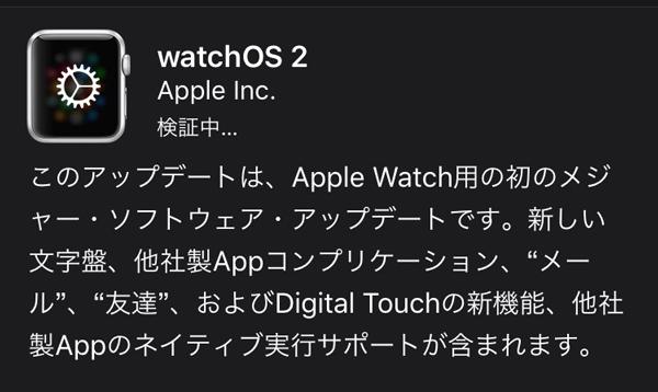 AppleWatchのアップデートが「検証中」のまま進まない!そんな時はAppleWatchを再起動してみよう!