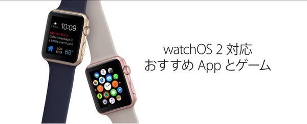 watchOS 2の新機能「コンプリケーション対応アプリ」を探す方法