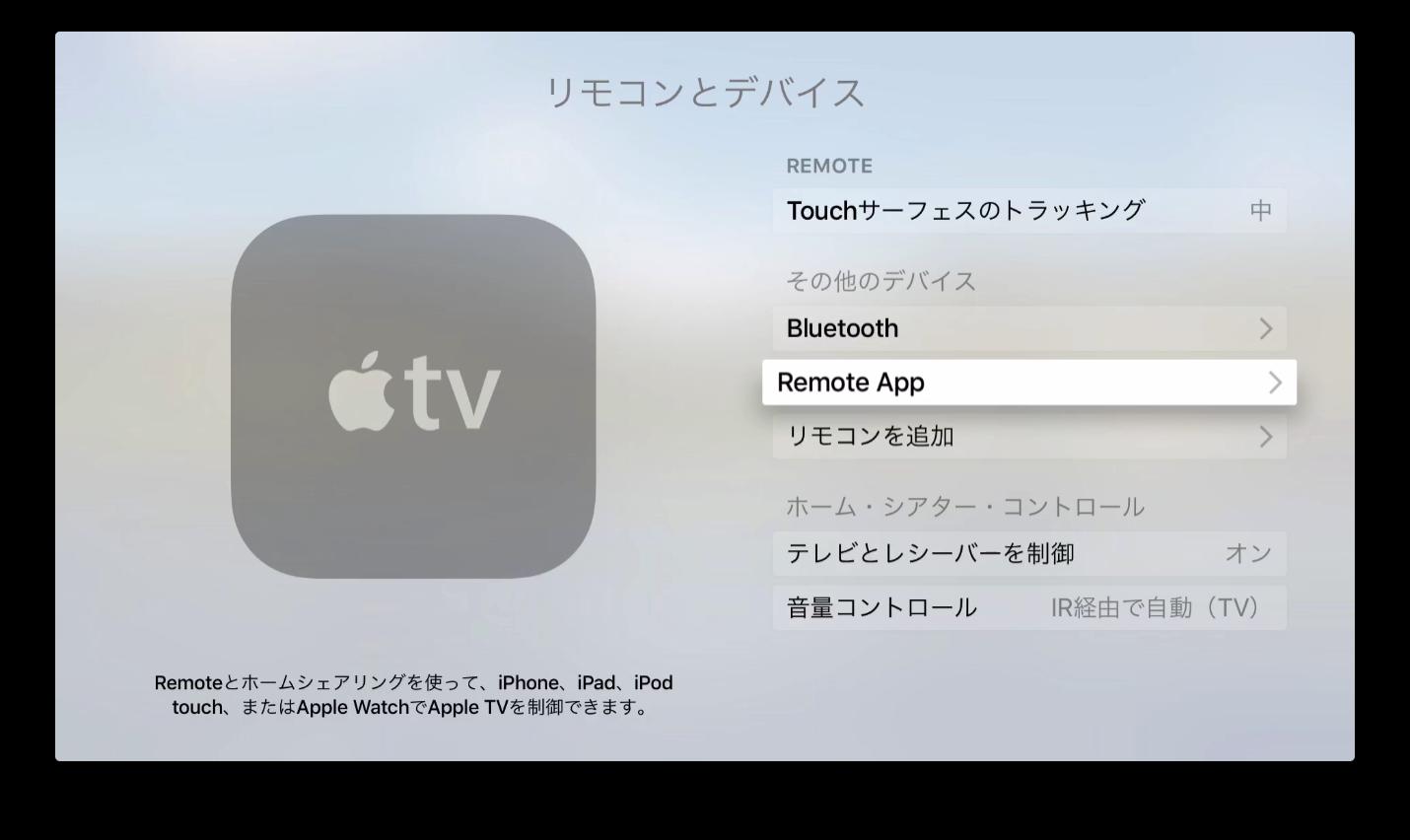 新型Apple TV(第4世代)がアップデート!AppleWatchのRemote Appにもようやく対応しました!