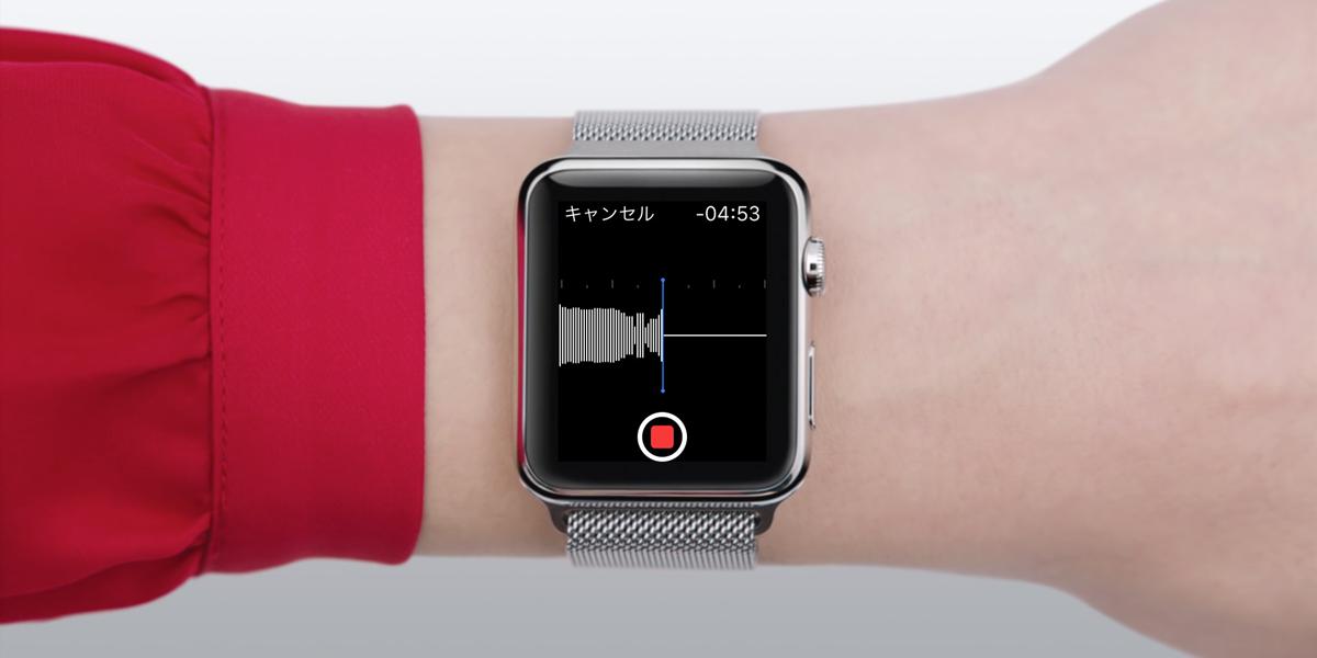 Apple Watch単体で音声の録音・再生が出来るアプリ『私のレコード – オーディオレコーダー』