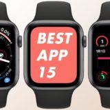 【2020年版】本当に使えるおすすめApple Watchアプリ17選!