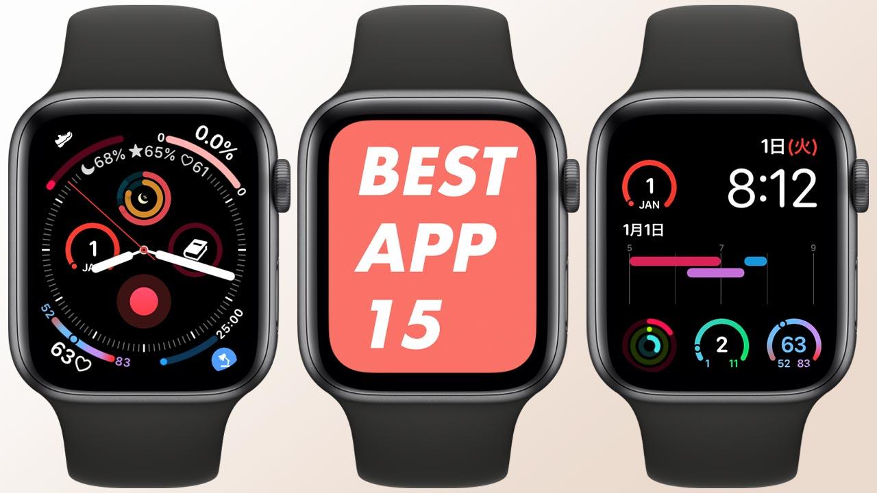 """f851b106bb 発売日から毎日欠かさずAppleWatchを使っている私が選ぶ""""本当に使えるApple Watchアプリ""""16選+おまけ!(2019年2月更新)"""