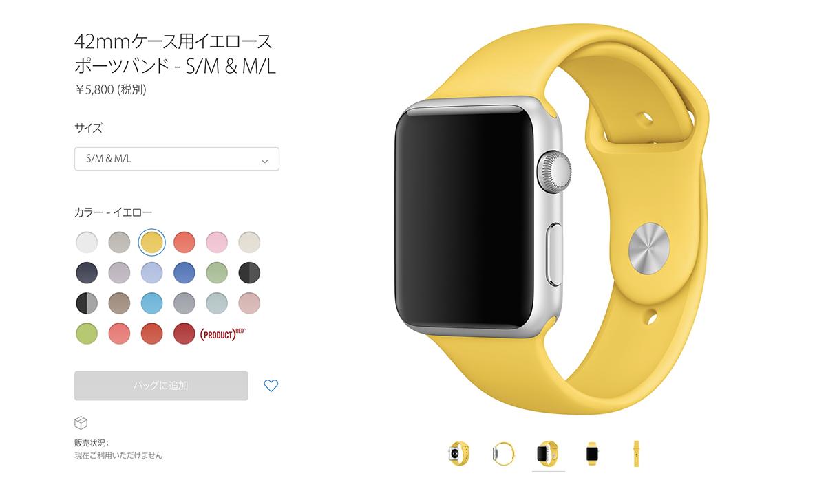 Apple Watchのバンドが続々売り切れ!?ファッションアイテムとしてのシーズンモデル戦略が進行中か