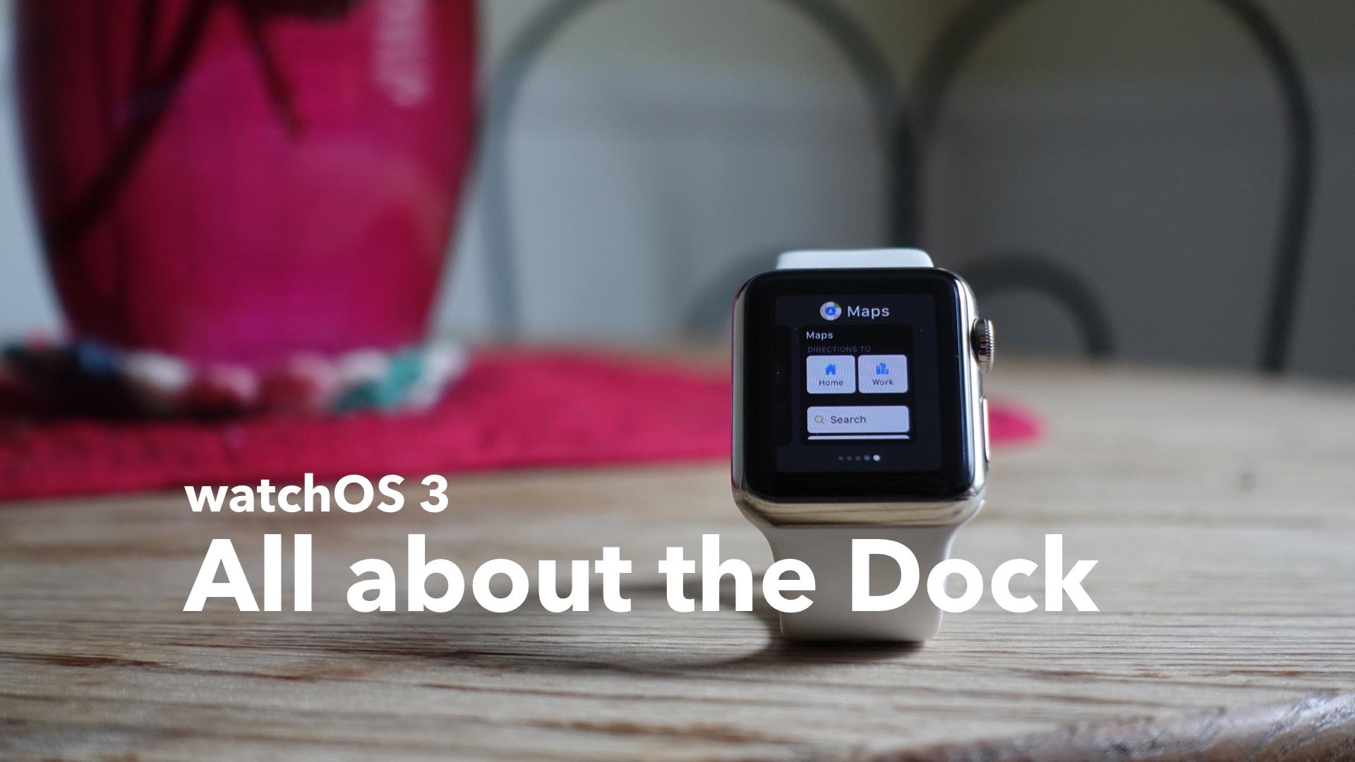 【watchOS 3】最大の目玉機能「Dock(ドック)」の使い方まとめ