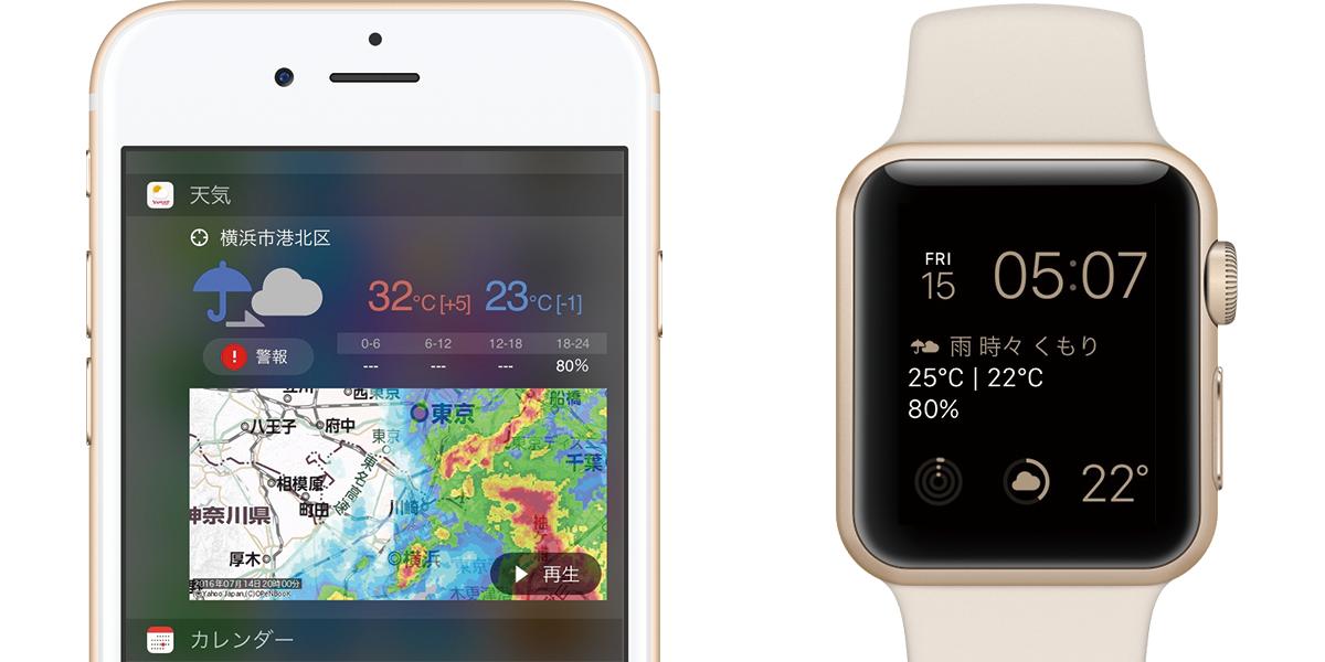 ゲリラ豪雨の季節は、iPhoneもApple Watchも「Yahoo!天気」を入れておくと便利!