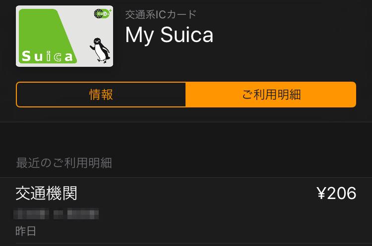 Apple Watchで使用しているSuicaの利用履歴を確認する方法