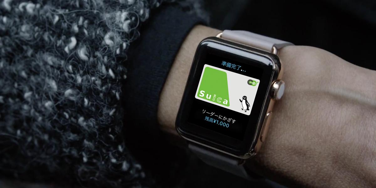 iPhone7じゃなくてもApple WatchでSuicaが使える!JR東日本のSuicaアプリが利用可能に