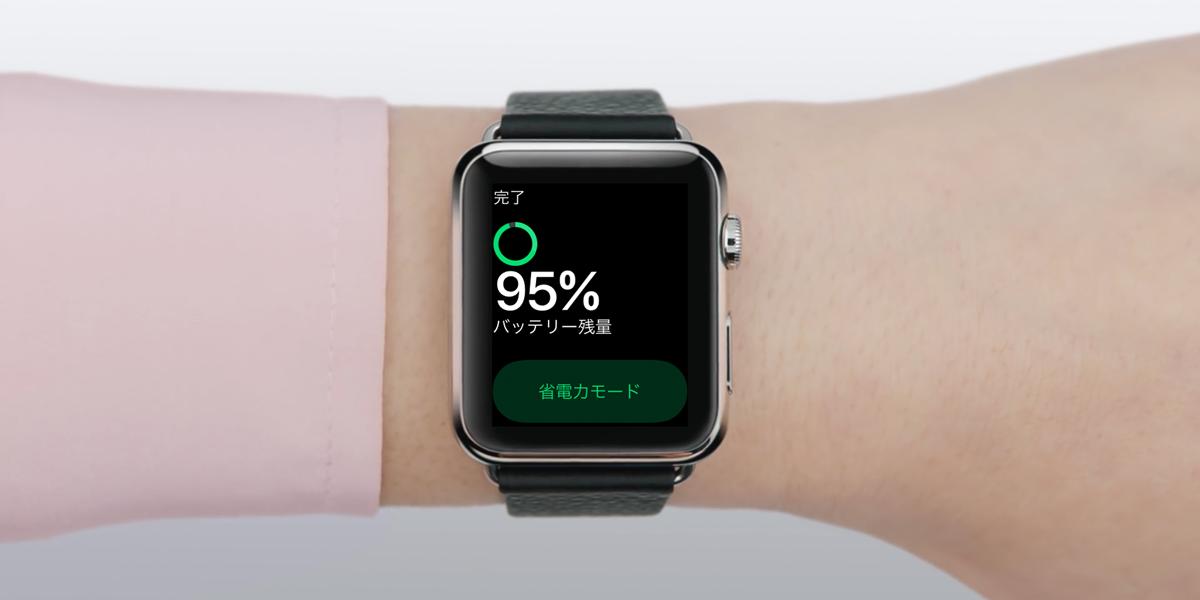 Apple Payだけじゃない!watchOS 3.1にアップデートするとApple Watchのバッテリー持ちが大幅に改善する!?