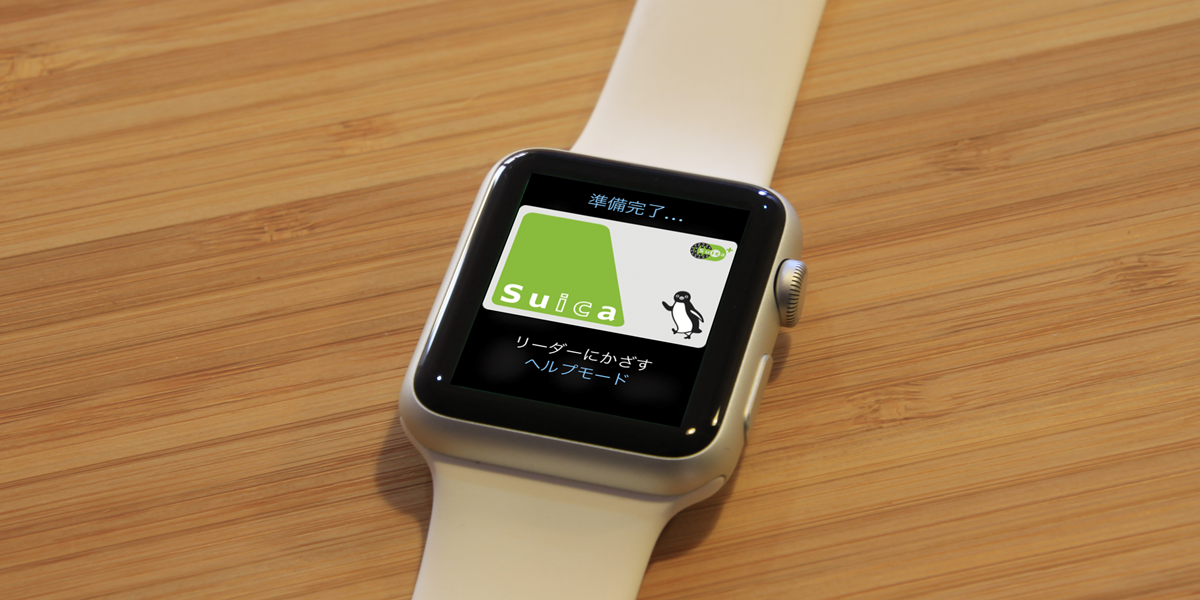 Apple Watch Series 2でSuicaを使うなら覚えておきたい「ヘルプモード」の使い方