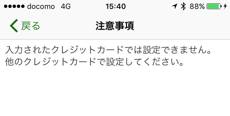 Viewカードを使っているのにSuicaアプリに登録できない!?それ、昔使っていたモバイルSuicaが原因かも…