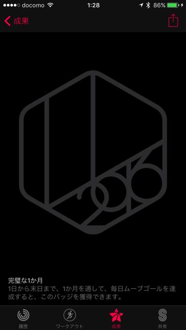 本末転倒!?Apple Watchのアクティビティで「完璧な1ヶ月」を達成するためにムーブゴールのスコアをごまかす方法