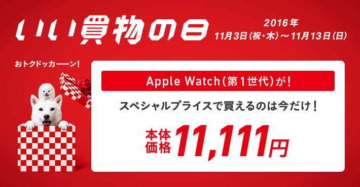 "SoftbankでApple Watch(第1世代)が11,111円セール!バンド狙いでも""買い""かも!?"