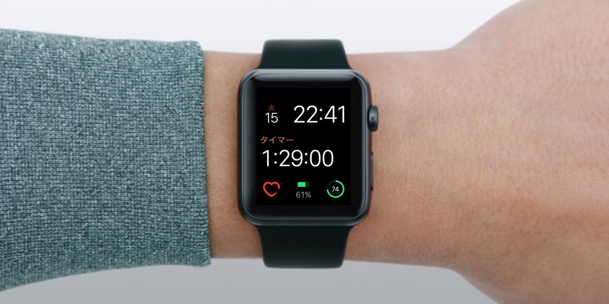 秘かに劇的進化を遂げていた!watchOS 3の「タイマー」アプリは最高に便利!