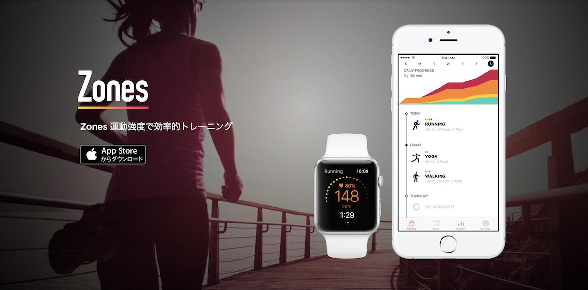 心拍数を制す者はダイエットを制す!心拍ゾーンで運動強度をリアルタイムでチェックできるワークアウトアプリ「Zones」
