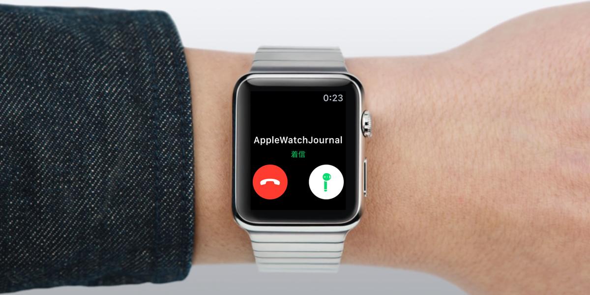 AppleWatchの「電話」アプリ、AirPods利用時の動作が完璧だった!