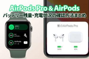 【2019年板】AirPodsのバッテリー残量・充電状況の確認方法まとめ(AirPods Pro、AirPods(第1世代・第2世代)対応)