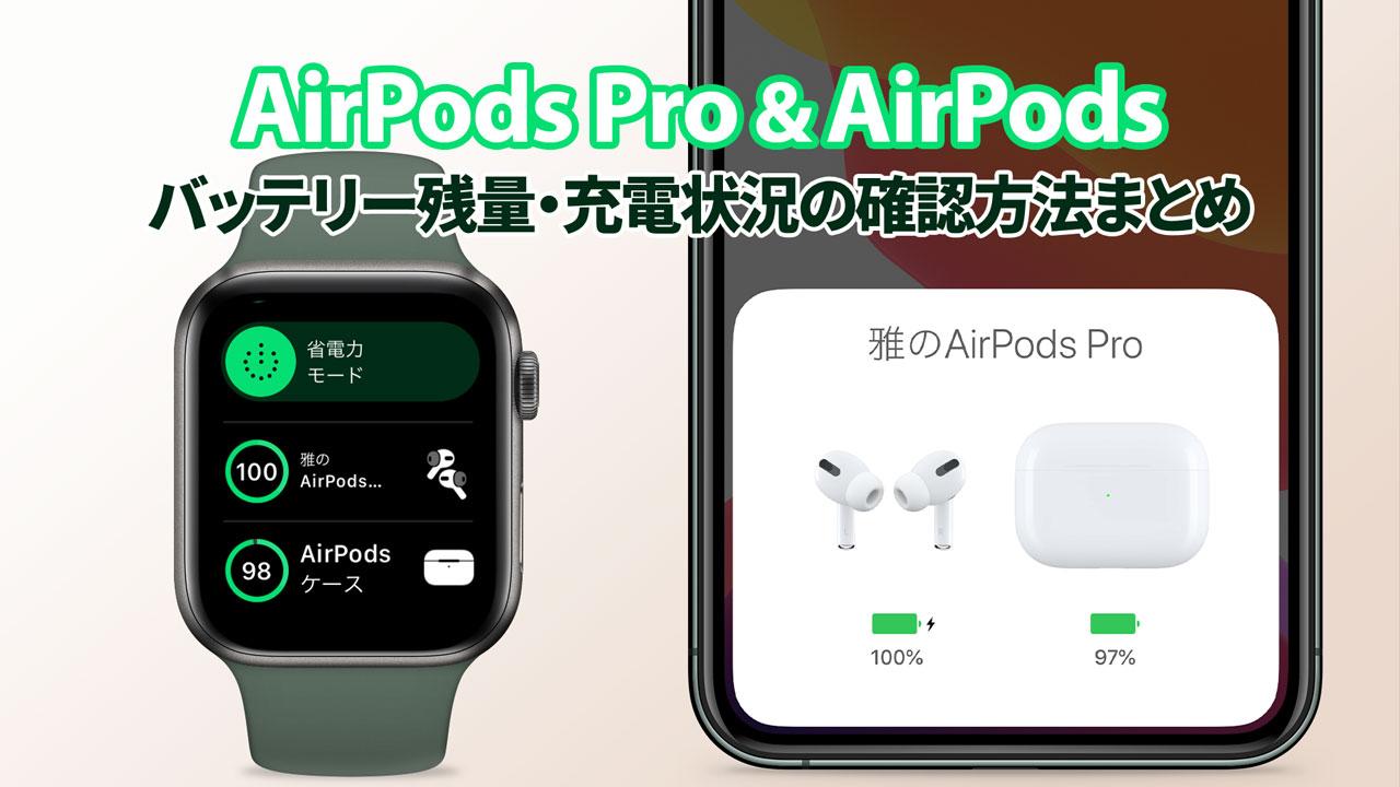 【2020年板】AirPodsのバッテリー残量・充電状況の確認方法まとめ(AirPods Pro、AirPods(第1世代・第2世代)対応)