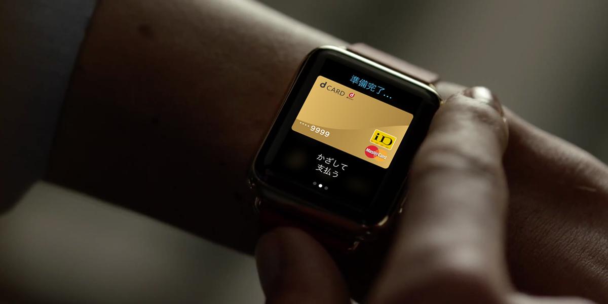 Apple WatchでApple Pay(アップル・ペイ)!今、AppleWatchに登録すべきクレジットカードはこれだ