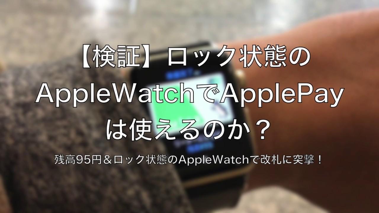 【検証】ロック状態のAppleWatchでApplePayのSuica(エクスプレスカード)は使えるのか?オートチャージはどうなる?