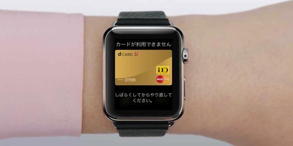iDユーザーは要注意!ApplePayを利用中に「カードが利用できません」のエラーが出る場合の対処法と予防策