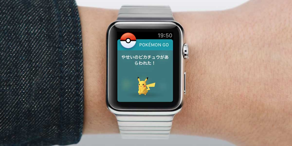 Apple Watch版「ポケモンGO(Pokémon GO)」できること、できないこと