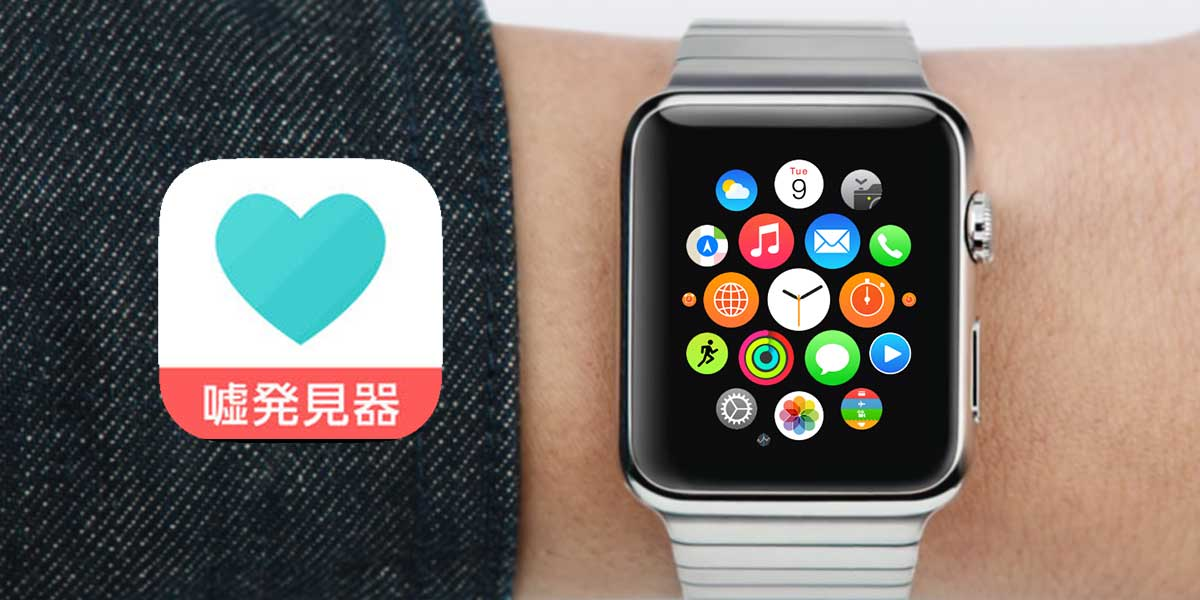 これは盛り上がる!AppleWatchをうそ発見器に変えるアプリ「LiarBeats(ライアーびーつ)」が楽しい!