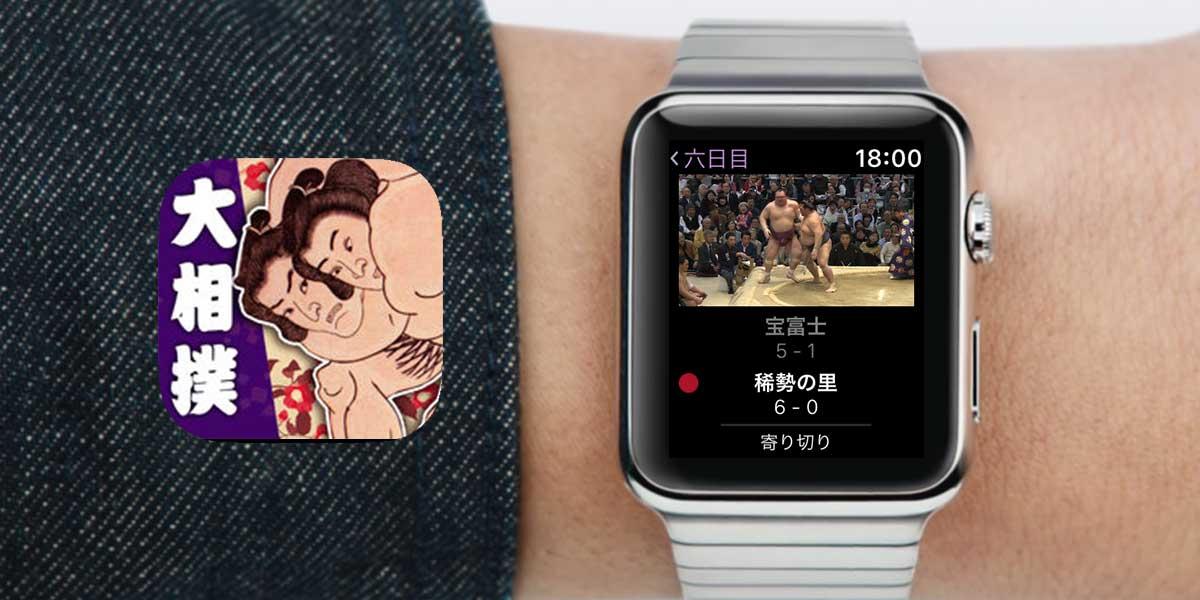 """大相撲ファンにもAppleWatch!日本相撲協会公式アプリ「大相撲」で""""ごひいき""""の取り組みをいつでもどこでもチェックしよう!"""