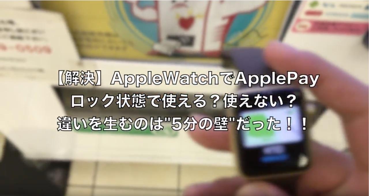 【解決】ロック状態のAppleWatchでエクスプレスカード設定のApplePayは使える?使えない?の条件とは