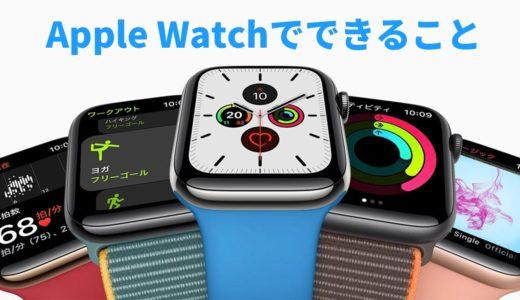 【Apple Watchでできること】Apple Watchの活用テクニックまとめ