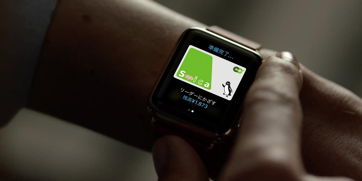watchOS 3.2.2のSuicaで不具合!?チャージ金額が正常に反映されない現象が発生中