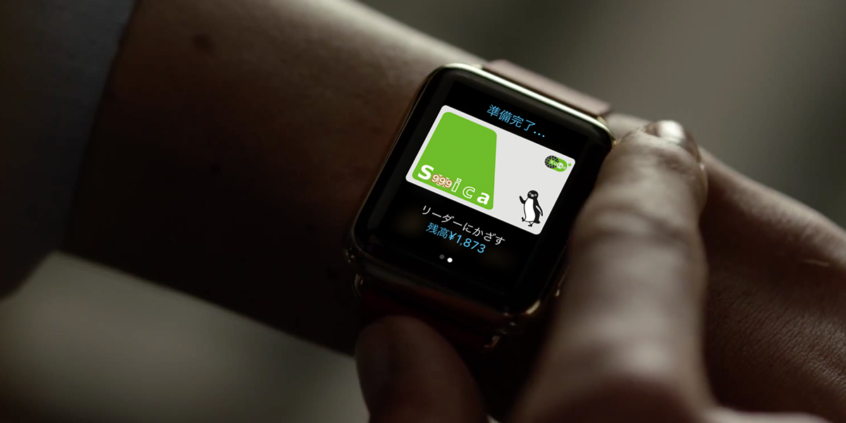 Apple watch suica チャージ