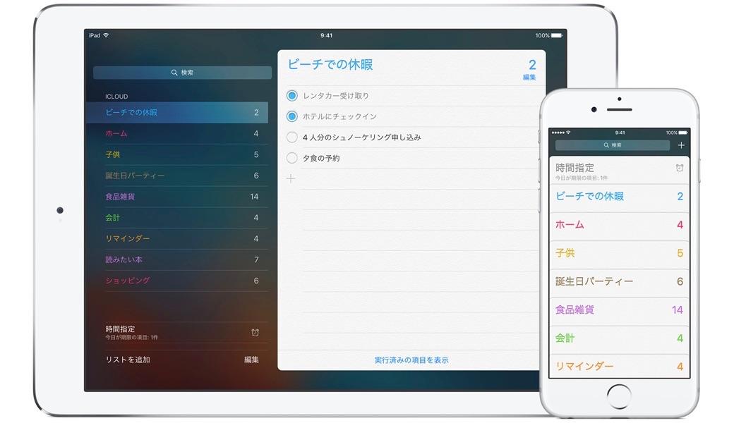 Ios9 iphone6s ipad reminders hero