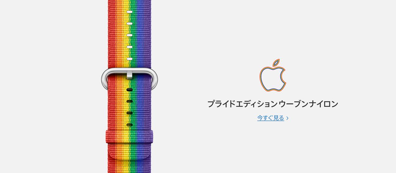 AppleWatchバンドに夏の新色が登場!昨年話題になった「プライドエディションウーブンナイロン」も一般販売を開始