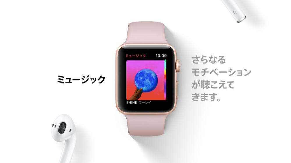 """Apple Music未登録ユーザーには""""改悪""""かも…watchOS 4の「ミュージック」アプリでiPhoneのライブラリへのアクセスが不可に"""