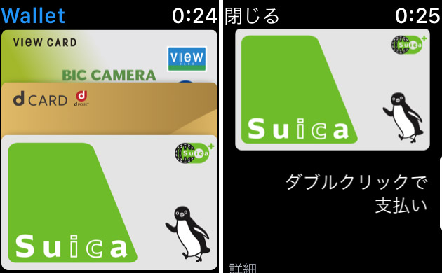 Applewatch suica 01