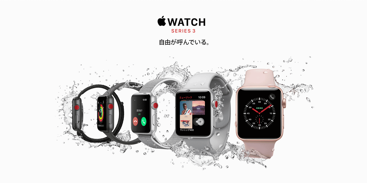 softbankもApple Watch Series 3対応 月額はauと並ぶ350円