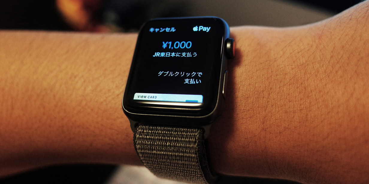 Apple Watch Series 3 セルラー版なら単体でSuicaチャージも可能!チャージ用のクレジットカードの登録をお忘れなく!