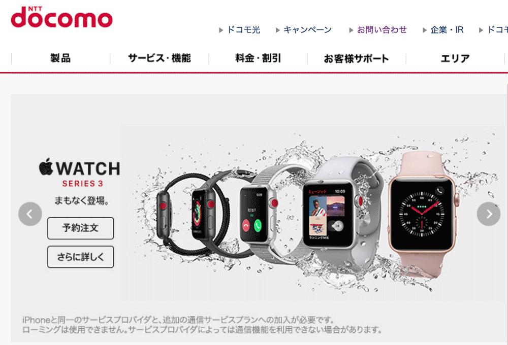 ドコモ、au、ソフトバンクがApple Watch Series 3の価格を発表。各社とも分割プランも用意