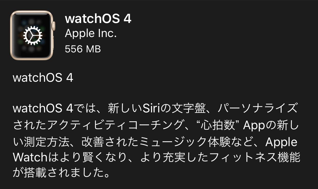WatchOS4