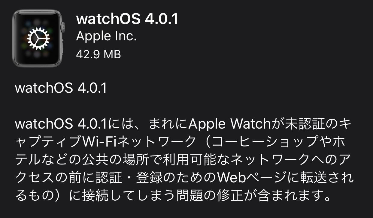watchOS 4.0.1が公開!セルラー版で発生していた公共Wi-Fiとの接続に関する不具合に対応