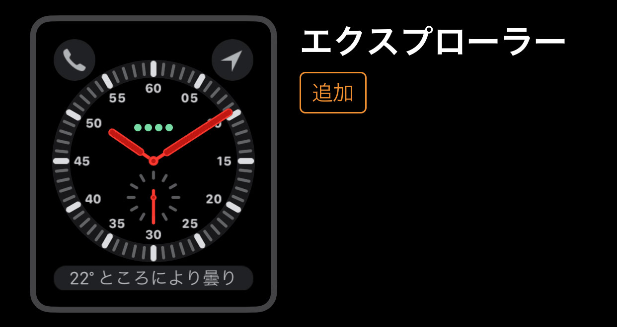 Watchos4 face 07