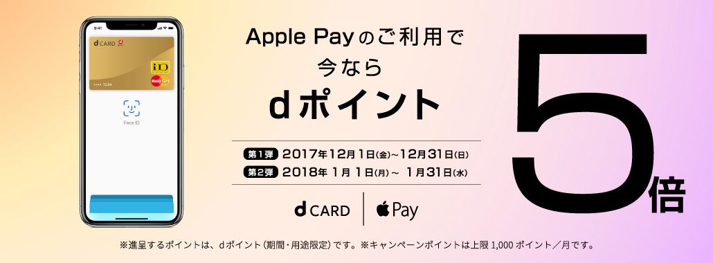 """ApplePayを最も""""お得""""に使える「dカード」がポイント5倍キャンペーンを開始。ご利用中の方はエントリーをお忘れなく!!"""