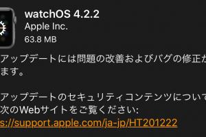 バグ修正を含む「watchOS 4.2.2」がリリースされました!iOS 11.2.5も同時リリース。いよいよHomePod発売間近か