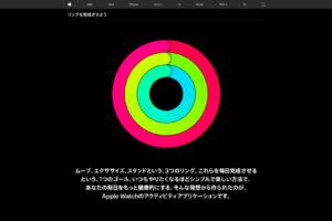 Apple、AppleWatchのアクティビティアプリを紹介する専用ページ「Close Your Rings」を公開